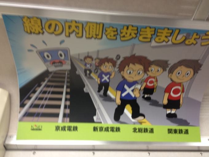The correct manner of interacting with the train: KEEP YOUR DISTANCE!