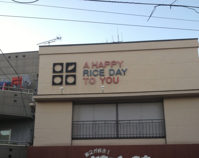 A Happy Rice Day To You