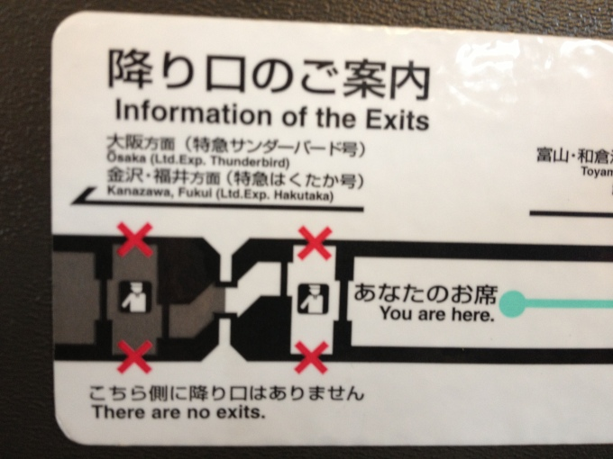 "Information about the exits: There are no exits [""on this side"" if you cannot read Japanese]"